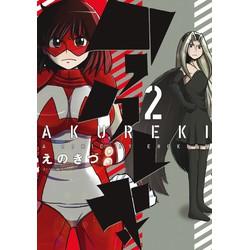 アクレキ (1-2巻 全巻) 全巻セット