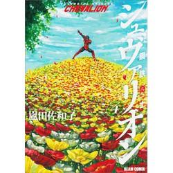 鋼鉄奇士シュヴァリオン (1-4巻 最新刊) 全巻セット