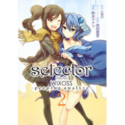 selector infected WIXOSS-peeping analyze (1-2巻 全巻) 全巻セット