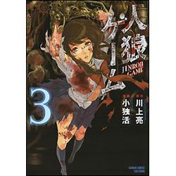 人狼ゲーム (1-3巻 全巻) 全巻セット