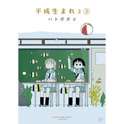平成生まれ2 (1-2巻 最新刊) 全巻セット