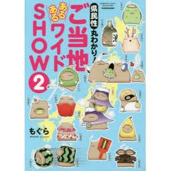県民性丸わかり!ご当地~ワイドSHOW (1-2巻 最新刊) 全巻セット