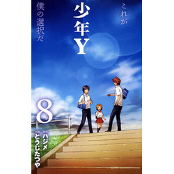 少年Y (1-8巻 全巻) 全巻セット