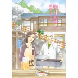 海月と私 (1-4巻 最新刊) 全巻セット