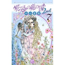 花冠の竜の国2nd (1-7巻 全巻) 全巻セット