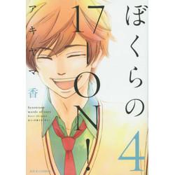 ぼくらの17-ON! (1-4巻 全巻) 全巻セット