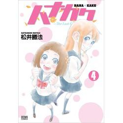 ハナカク (1-4巻 最新刊) 全巻セット