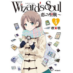 Wizard's Soul (1-4巻 最新刊) 全巻セット