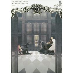 【中古】オメガバースプロジェクト (1-6巻) 全巻セット【状態:可】