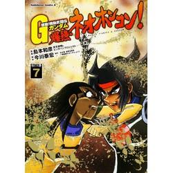 超級!・機動武闘伝Gガンダム・爆熱・ネオホンコン! (1-7巻 最新刊) 全巻セット