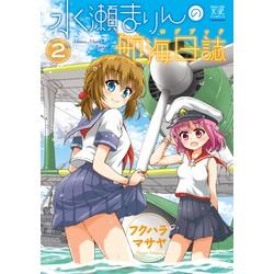 水瀬まりんの航海日誌 (1-2巻 全巻) 全巻セット