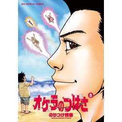オケラのつばさ (1-5巻 最新刊) 全巻セット
