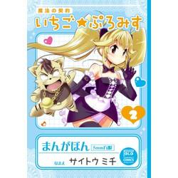 魔法の契約 いちご★ぷろみす (1-2巻 最新刊) 全巻セット