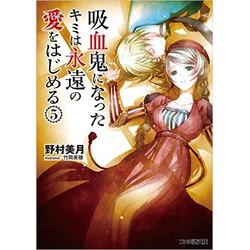 【中古】【ライトノベル】吸血鬼になったキミは永遠の愛をはじめる (全5冊) 全巻セット【状態:可】