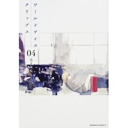 ワールドゲイズ クリップス (1-4巻 最新刊) 全巻セット