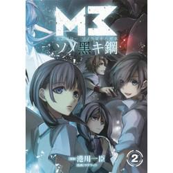M3~ソノ黒キ鋼~ (1-2巻 全巻) 全巻セット
