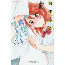 片想いフィーバー (1-2巻 全巻) 全巻セット