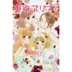東京アリス (1-15巻 全巻) 全巻セット