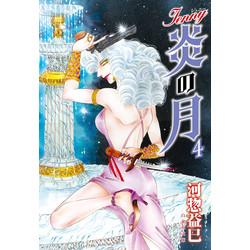 ジェニー炎の月 (1-4巻 全巻) 全巻セット