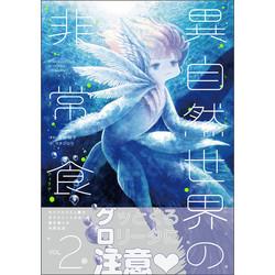【書籍】異自然世界の非常食 (全2冊) 全巻セット