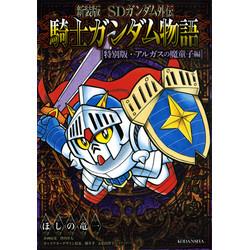 新装版 SDガンダム外伝 騎士ガンダム物語 (1-9巻 全巻) 全巻セット