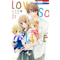 【中古】LOVE SO LIFE (1-17巻) 全巻セット【状態:非常に良い】