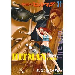 【中古】今日からヒットマン (1-31巻) 全巻セット【状態:非常に良い】