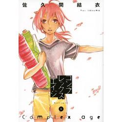 コンプレックス・エイジ (1-6巻 最新刊) 全巻セット