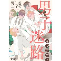 男子迷路 (2巻 全巻) 全巻セット