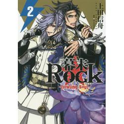 幕末Rock-howling soul- (1-2巻 最新刊) 全巻セット