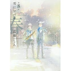 雪にツバサ (1-8巻 全巻) 全巻セット