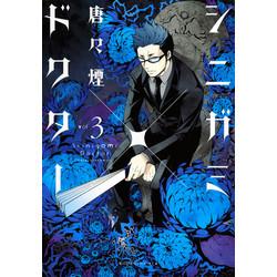 シニガミ×ドクター (1-3巻 最新刊) 全巻セット