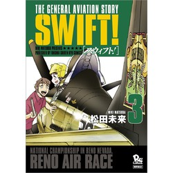SWIFT! (1-3巻 最新刊) 全巻セット