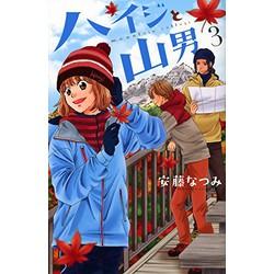 ハイジと山男 (1-3巻 最新刊) 全巻セット