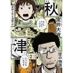 秋津 (1-2巻 最新刊) 全巻セット