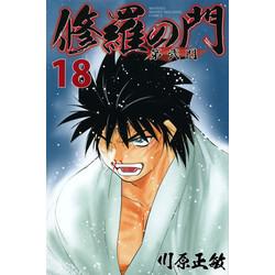 修羅の門 第弐門 (1-18巻 全巻) 全巻セット