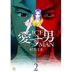 愛す男 ICEMAN (1-2巻 最新刊) 全巻セット