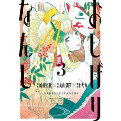 おしげりなんし 篭鳥探偵 芙蓉の夜伽噺 (1-3巻 全巻) 全巻セット