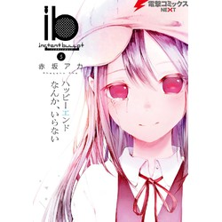 【中古】ib-インスタントバレット- (1-5巻) 全巻セット【状態:非常に良い】