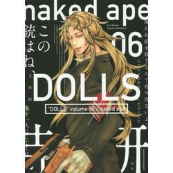 文庫版 DOLLS (1-6巻 最新刊) 全巻セット