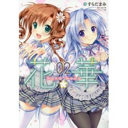 花×華 (1-2巻 最新刊) 全巻セット