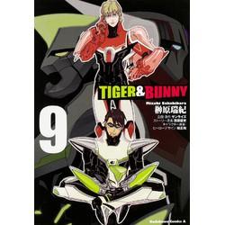 【中古】TIGER&BUNNY (1-9巻) 全巻セット【状態:非常に良い】