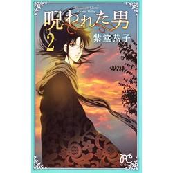 呪われた男 (1-2巻 全巻) 全巻セット