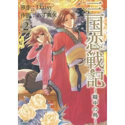 三国恋戦記 ~篭中の鳥~ (1-2巻 最新刊) 全巻セット