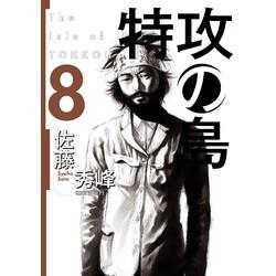 【中古】特攻の島 (1-8巻) 全巻セット【状態:非常に良い】
