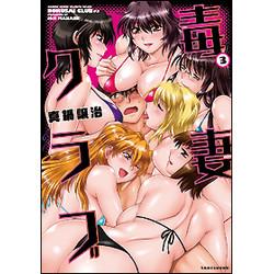 毒妻クラブ (1-3巻 全巻) 全巻セット