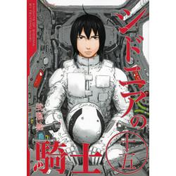 シドニアの騎士 (1-15巻 最新刊) 全巻セット
