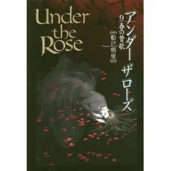 【中古】Under the Rose (1-9巻) 全巻セット【状態:非常に良い】