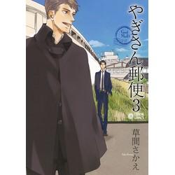 やぎさん郵便 (1-3巻 最新刊) 全巻セット
