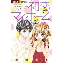 初恋マイホーム (1-2巻 全巻) 全巻セット